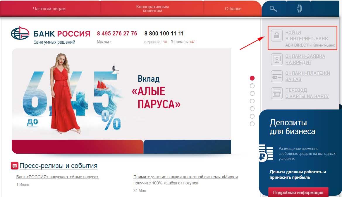 abr россии